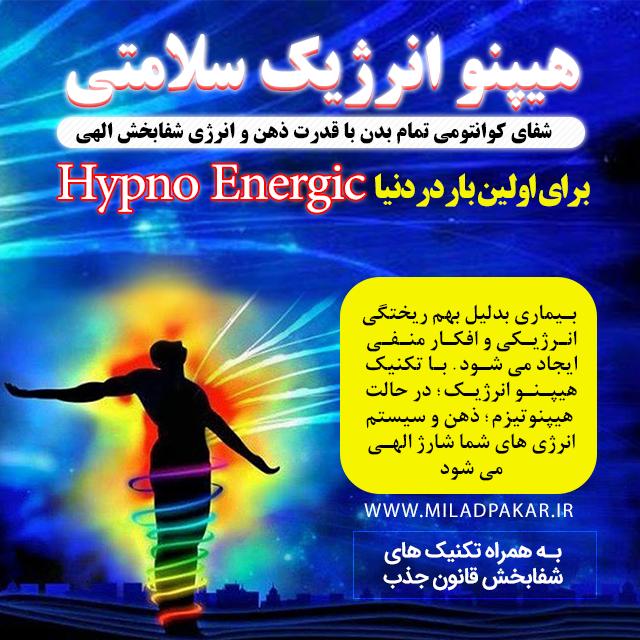 پکیچ هیپنو انرژیک سلامتی