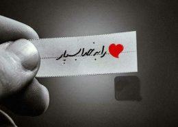 عشق بازی با خدا